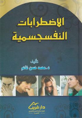 الاضطرابات النفسجسمية pdf