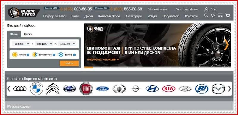 Мошеннический сайт blacktyres.ru – Отзывы о магазине, развод! Фальшивый магазин