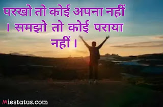 motivation shayari in english