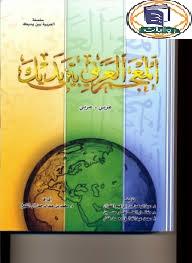 تحميل و قراءه كتاب المعجم العربي بين يديك pdf مجانا برابط مباشر