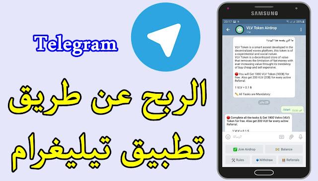 الربح عبر تيليغرام Telegram | بوت bot لربح عملة VLV Token Airdrop التي تساوي الكثير من الدولارات,إستغلوه قبل فوات الاوان