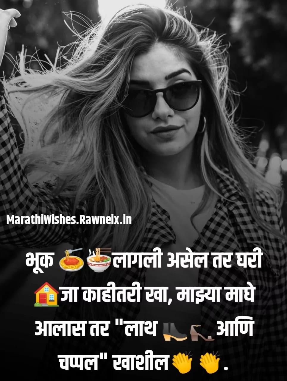Girls Marathi Attitude Status