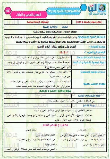 مذكرة المغرب العربي و الزلازل للسنة الثالثة متوسط للاستاذ حمو الهواري