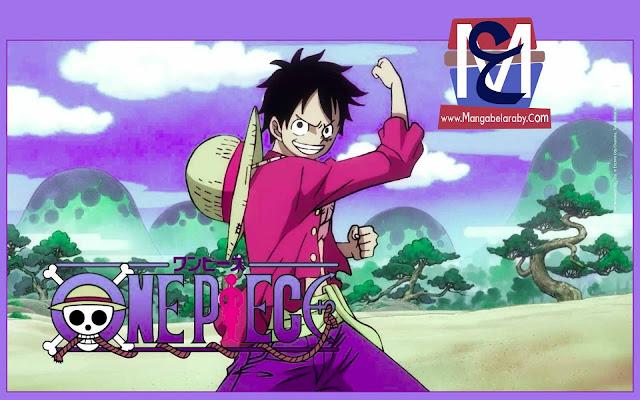 مانجا ون بيس الفصل 980 Manga One Piece Chapter اون لاين مترجم