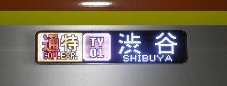 東急東横線 通勤特急 渋谷行き10 東京メトロ17000系