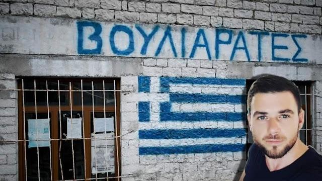 Βουλιαράτες: Άγνωστοι κατέστρεψαν τα υλικά για την ανέγερση εκκλησίας στην μνήμη του Κωνσταντίνου Κατσίφα