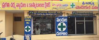 Pragathi Skin And Cosmetology Clinic