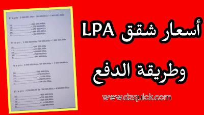 أسعار شقق LPA بالتفاصيل وطريقة الدفع
