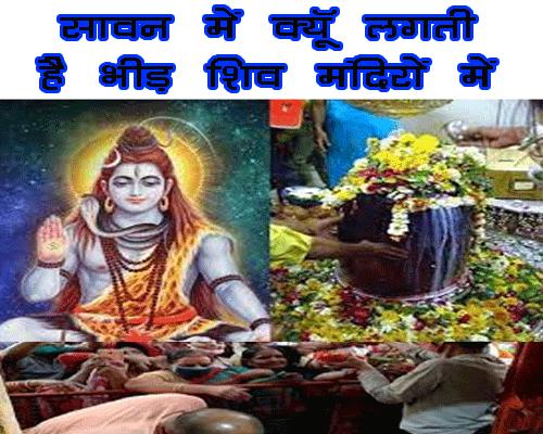Kyu Lagti Hai Shiv Mandiro Mai Bheed Shrawan Ke mahine Mai