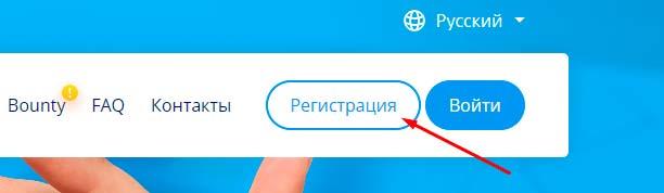 Регистрация в Bitcowe