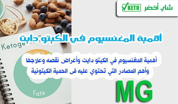 أهمية المغنسيوم في الكيتو دايت وأعراض نقصه ومصادر الحصول عليه