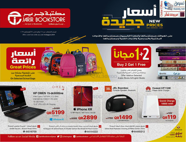 مكتبة جرير قطر، تقدم عرض الاسعار الجديدة تبداء من الفترة 25 يوليو 2019، حتى 18 أغسطس 2019.