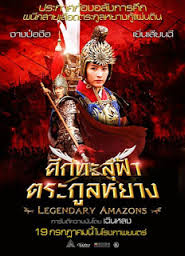 Legendary Amazon (2011)