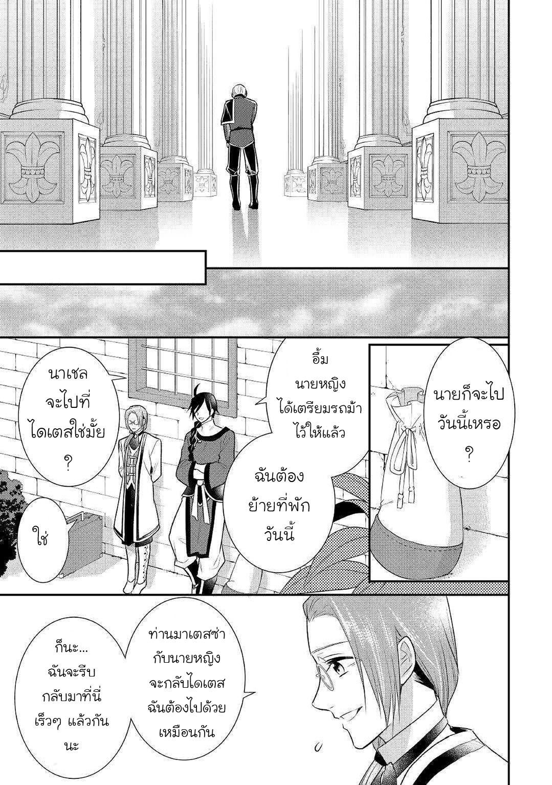 อ่านการ์ตูน Daites Ryou Koubouki ตอนที่ 27 หน้าที่ 25