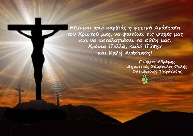 Ευχές από την ΕΥΠΟΛΙΣ και το Γιώργο Αβράμη
