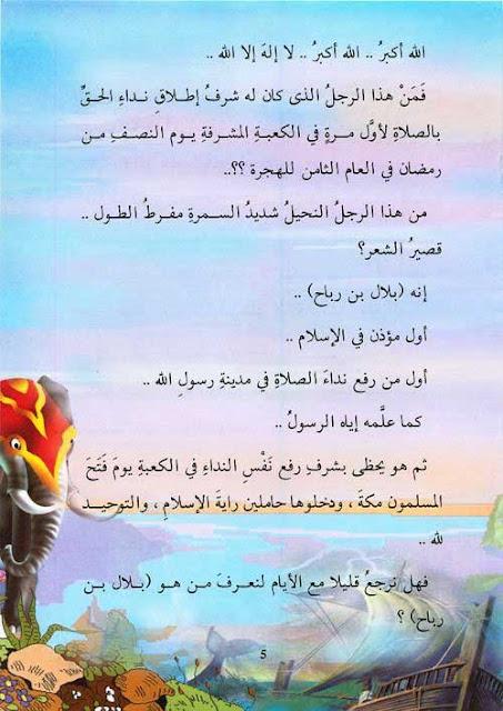 قصص الصحابة للاطفال PDF - قصة بلال بن رباح للاطفال