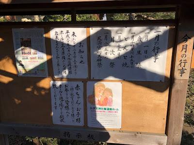 一月の行事(平成30年)