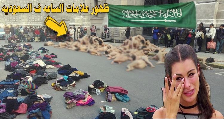 ظهور علامات الساعه اليوم في السعودية