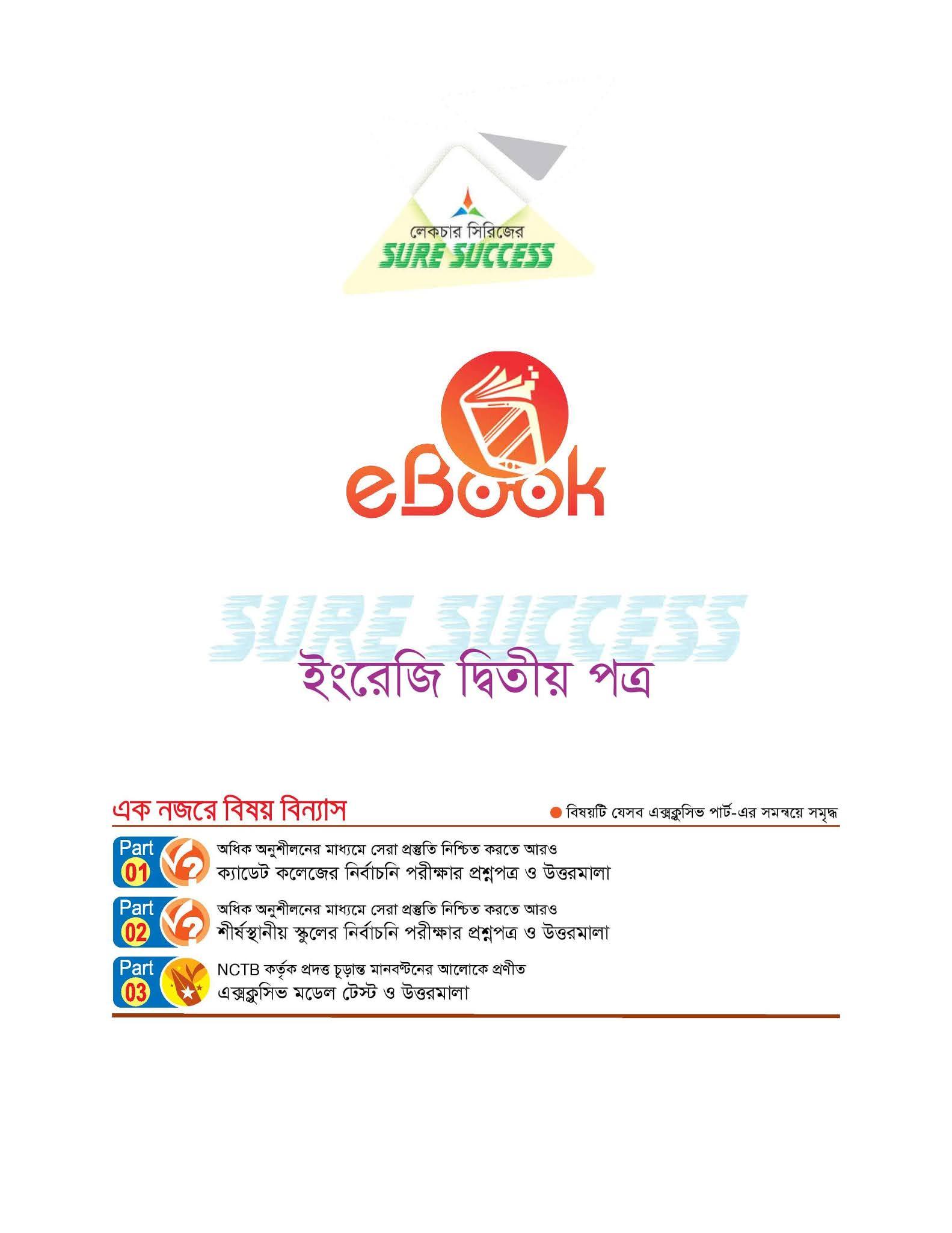 SSC Book Guide
