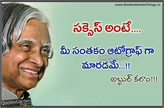 Abdul kalam Inspirational Telugu Quotes