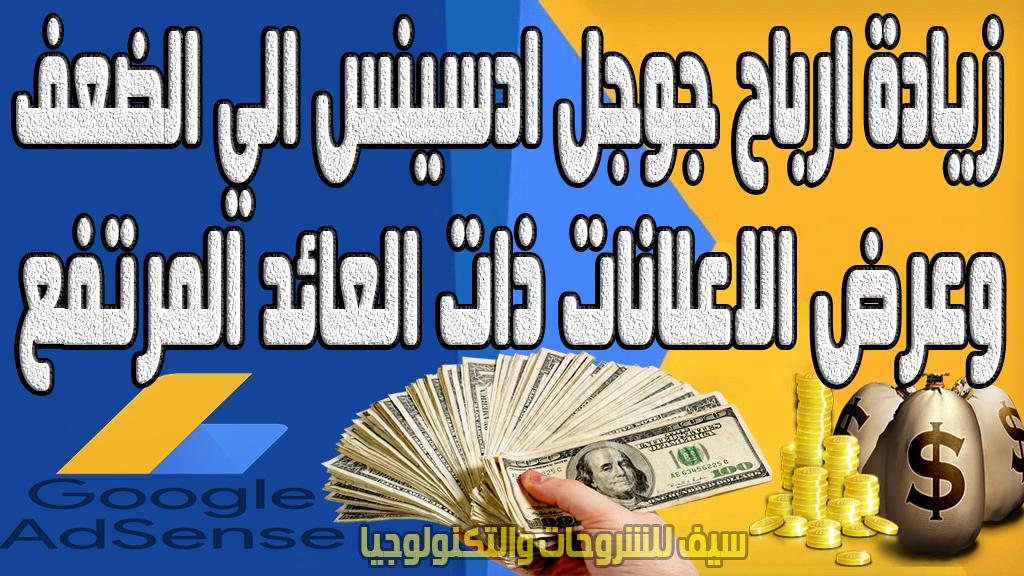 الربح من الانترنت , الربح من جوجل ادسينس , زيادة سعر النقرة الي 50 دولار , عرض الاعلانات ذات العائد المرتفع