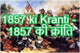 1857 ki Kranti -  1857 की क्रांति