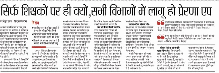 फतेहपुर : prerna app के खिलाफ fatehpur teachers का halla bol, अब mobile से सूचना देना बंद,05 सितंबर को मनाएंगे shikshak samman bachao day