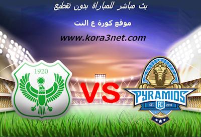موعد مباراة بيراميدز والمصرى اليوم 12-1-2020 الكونفدرالية الافريقية