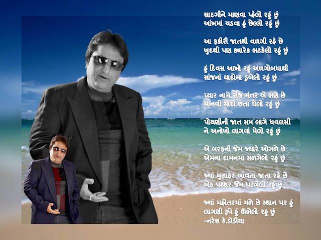 Sadgi Ne Manva Pehlo Rahu Chu Gujarati Gazal By Naresh K. Dodia