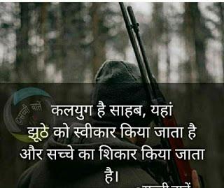 hindi suvichar wallpaper8