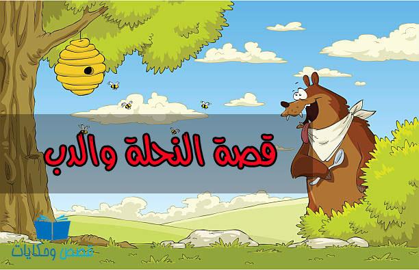 قصة النحلة والدب قصة جميلة وممتعة جداً احداثها مسلية للأطفال