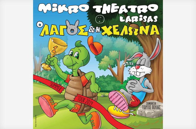 Η παιδική παράσταση «Ο Λαγός και η Χελώνα» στην Αλεξανδρούπολη