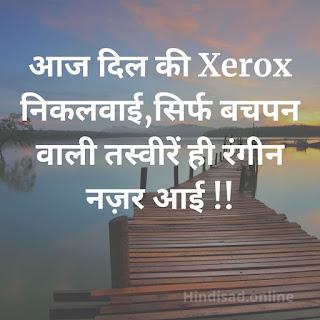 Status On Sad Mood In Hindi, Very sad shayari, Best status in hindi, hindi status
