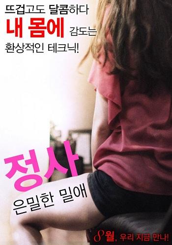 Love Affair A Secret Affair Full Korea 18+ Adult Movie Online Free