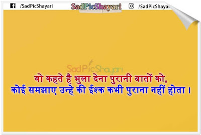 whatsapp dp breakup shayari