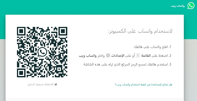 واتساب ويب : أفضل المميزات والنصائح والحيل Whatsapp Web يجب عليك معرفتها