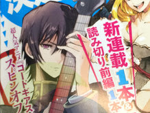 Manga Terbaru Code Geass Tentang Lelouch Bermain Gitar