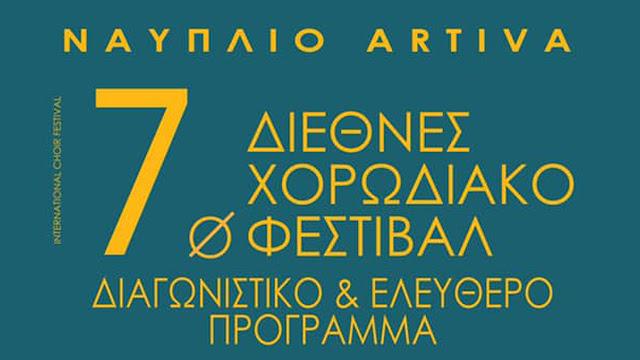 Έρχεται το 7ο Ναύπλιο -Artiva Διεθνές Χορωδιακό Φεστιβάλ