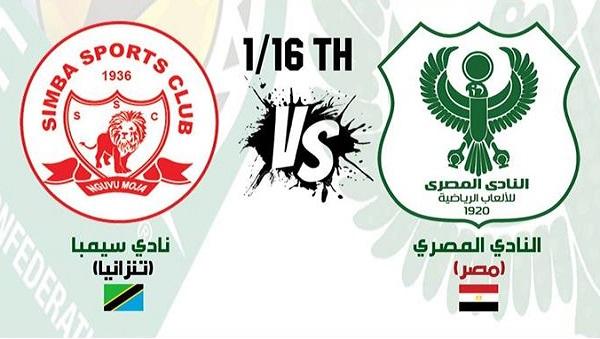 نتيجة مباراة المصري وسيمبا التعادل 2-2 في ذهاب كأس الكونفيدرالية الأفريقية