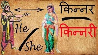 दुनिया का सबसे पहला किन्नर / हिजड़ा की कहानी | pahla kinner ya hijda ki kahani