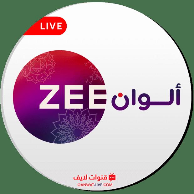 قناة زي ألوان ZEE ALWAN بث مباشر للجوال والكمبيوتر