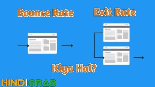 Bounce Rate और Exit Rate क्या है और इनमे क्या अंतर है