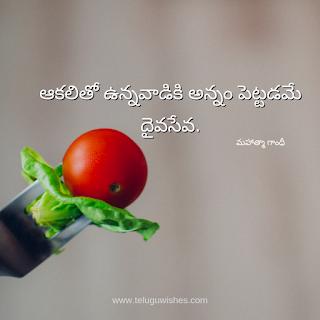Quotes In Telugu by mahatma gandhi