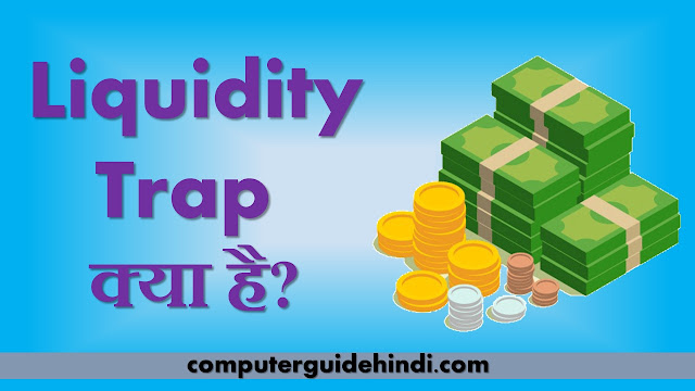 Liquidity Trap क्या है?