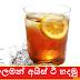 ලෙමන් අයිස් ටී හදමු ☕️☕️☕️ (Lemon Ice Tea Hadamu)