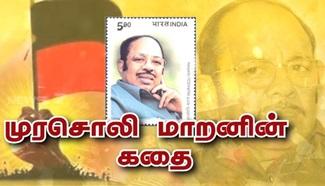 Murasoli Maran's Story 14-11-2018 News 7 Tamil