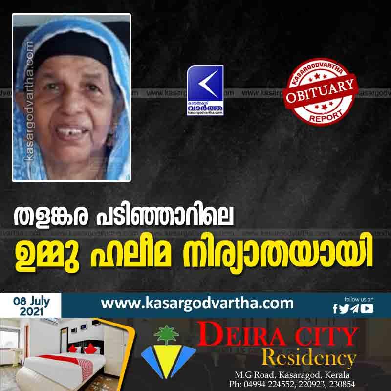 Kasaragod, Kerala, News, Obituary, Ummu Halima of Thalangara West has passed away.