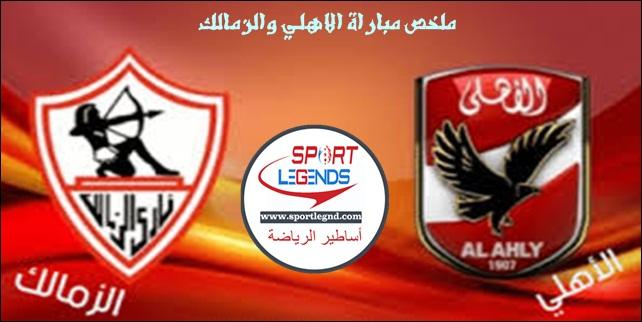 ملخص مباراة الاهلي والزمالك كأس السوبر المصري