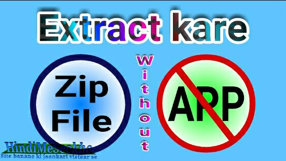 how-to-extract-zip-file-without-any-app-in-android-phone