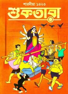 Sharadiya Shuktara 2016 (1423)